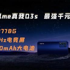realme真我Q3s搶先體驗:最強千元機?