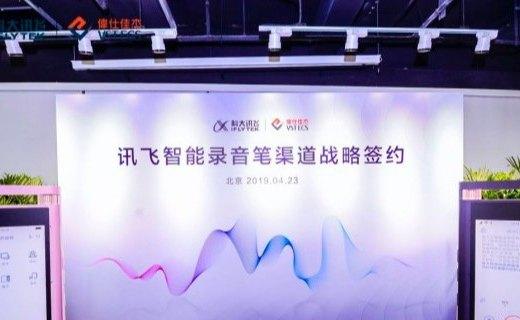 「新東西」科大訊飛推出全新智能錄音筆,2500家線下門店體驗,預計5月發售
