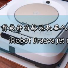 这大概是目前最好的擦地机器人- iRobot Braava