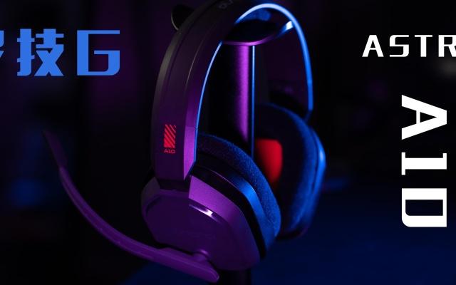 500元檔性價比最好的電競耳機?羅技ASTRO A10 震撼登場!