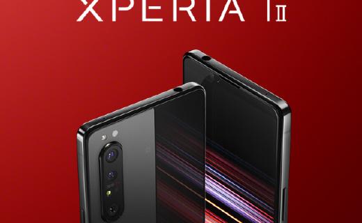 索尼Xperia 1 II 将于5月份正式在日本市场推出,售价高达8600元