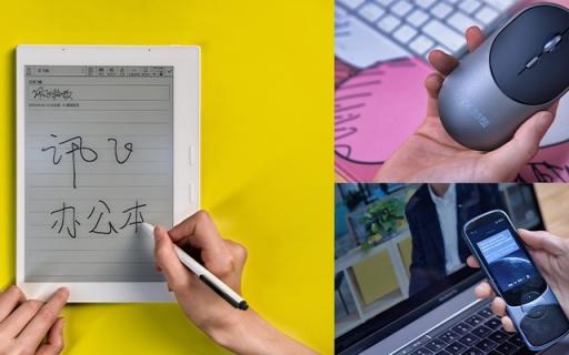 智能辦公好物推薦:訊飛這幾款好物,讓工作、生活效率大大提升!