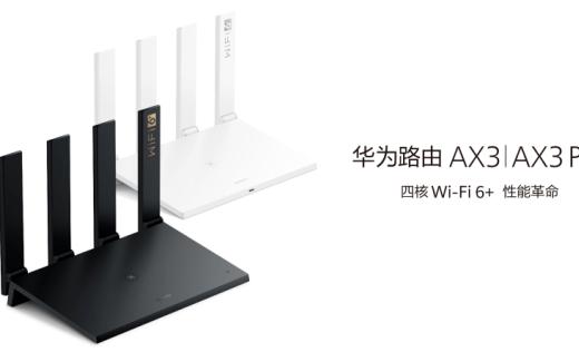 价格不超过500块!华为Wi-Fi 6+路由器详情曝光