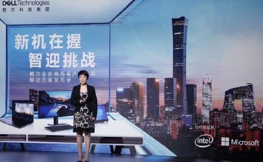 """""""智迎""""新基建時代 戴爾攜全新商用客戶端產品及解決方案亮相中國"""