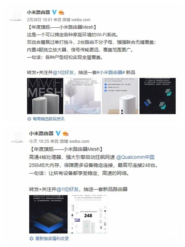 小米发布旗舰路由:四核CPU配网口自动识别,公测报名即将开启!