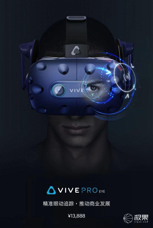 「新东西」眼动追踪加身!HTCViveProEye开启预售