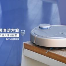 嵐豹激光掃地機器人體驗報告:現代化家居清潔方案