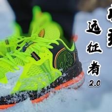 国货精品,必迈最新高科技缓震跑鞋,跑步小白及大体重跑者的福