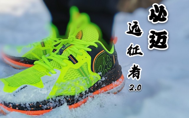 國貨精品,必邁最新高科技緩震跑鞋,跑步小白及大體重跑者的福