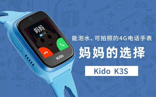 Kido K3S 智能兒童電話手表
