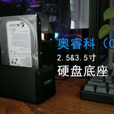一插一拔換硬盤!有了這款硬盤底座,數據存儲就是這么方便