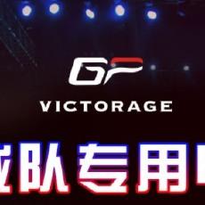 将奔驰座椅技术融入电竞椅中,Victorage维拓瑞齐来自E