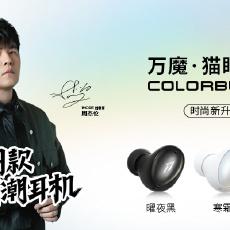 萬魔(1MORE) ColorBuds2 貓眼耳機