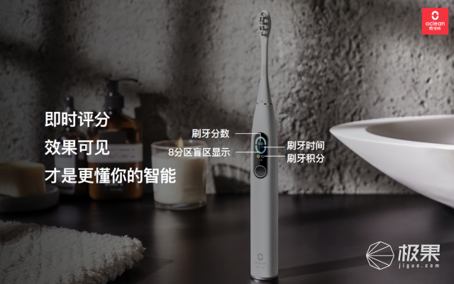 OcleanXPro智能电动牙刷发布!自带6个陀螺仪,每分钟能检测1500次