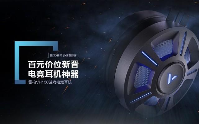 百元级新晋电竞神器丨?#35013;豓H510电竞耳机体验