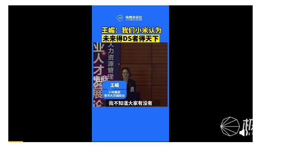 """小米高管公开宣称""""得屌丝者得天下"""",官方:不当言论,致歉,请辞"""