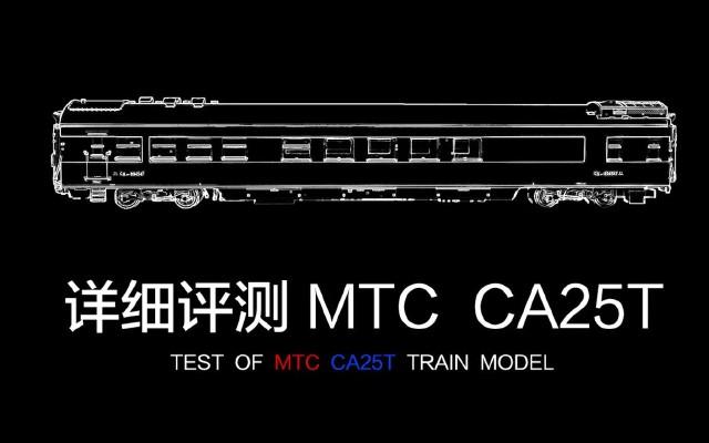 火車模型不精致?一定是你錯過了MTC CA25T車廂!