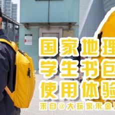 「體驗」時尚輕便學生背包,它卻來自國家地理