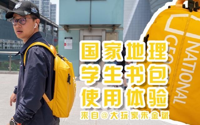 「体验」时尚轻便学生背包,它却来自国家地理