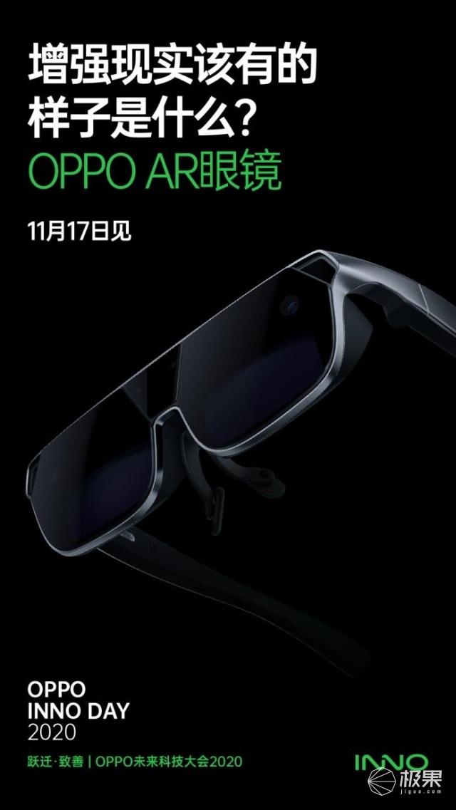 官宣!OPPO新一代AR眼镜下周见,颠覆传统设计