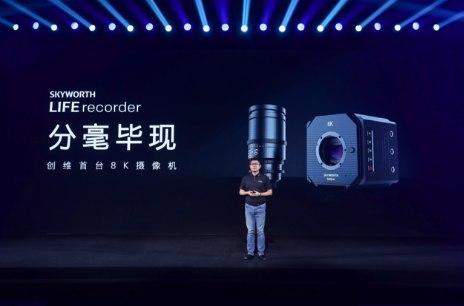 """創維新品連發不停!大小""""智慧屏""""搭配8K相機,生態品牌全面布局"""