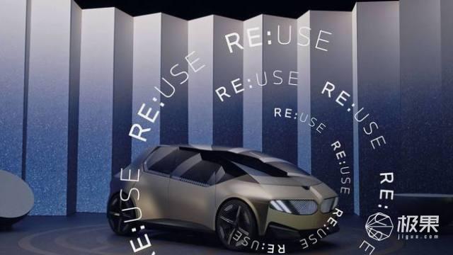 """宝马i循环概念车首发!100%可回收再利用,一个扳手就能""""拆车""""?"""