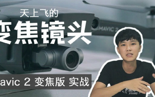 航拍加上光学变焦,大片信手拈来!Mavic 2 Zoom 实测