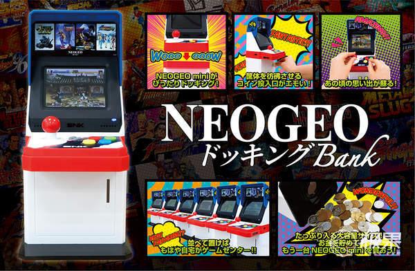 """NEOGEOmini街机合体存钱罐:重回童年""""投币"""",SNK来圈钱了?"""