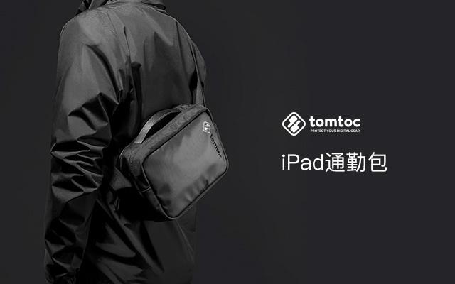 tomtoc iPad通勤包