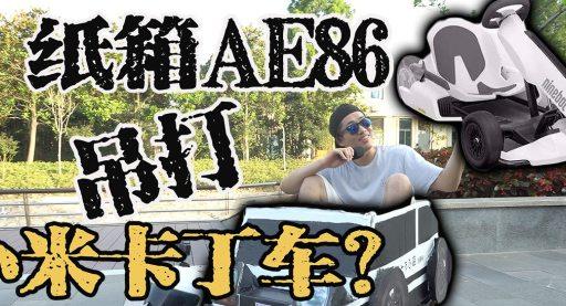 """漂移只能AE86?改装大神用""""纸盒""""飙车、漂移,看得我目瞪口呆"""