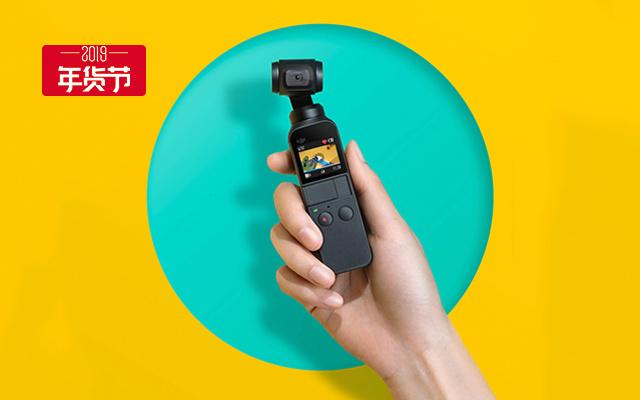 【年貨節】DJI Osmo Pocket 口袋云臺相機