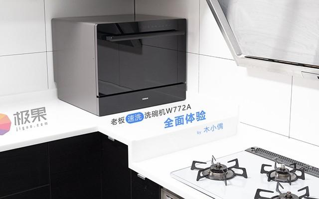 比手洗清洁更彻底!25min帮你解决重油污的餐具难题。老板速洗洗碗机W772A   体验