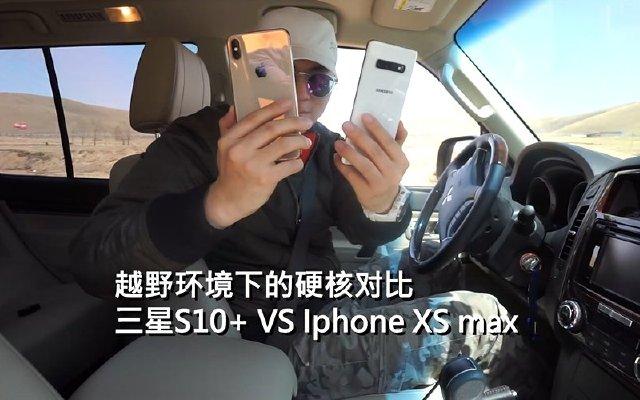 极限越野环境:三星S10硬核对比iPhone XS max