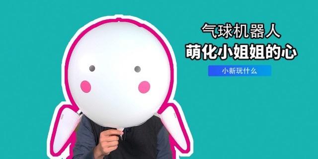 Qbo氣球機器人,萌化小姐姐的心