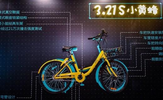 """ofo發布第四代單車""""小黃蜂"""" NFC車鎖一貼即開"""