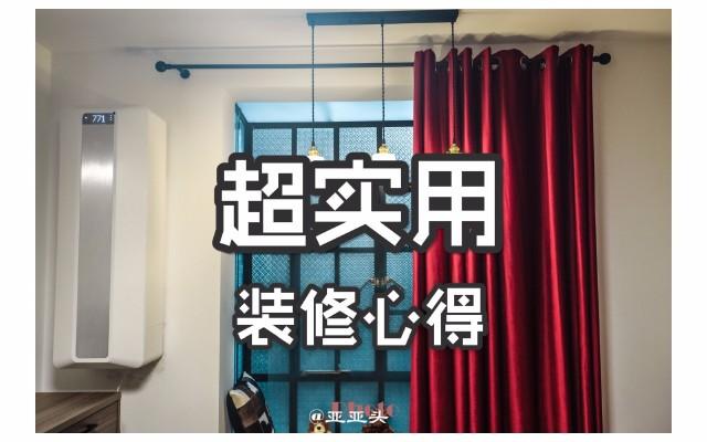 66平方小户型 - 老上海海派风格的装修心得与推荐