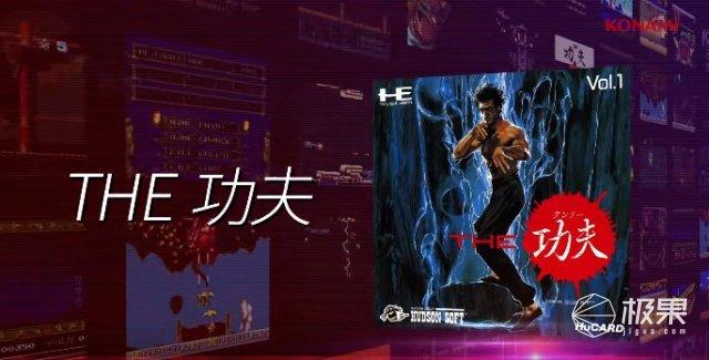 「新东西」硬件炒冷饭?KONAMI宣布推出PCEngine迷你主机