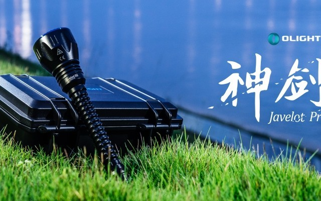 Olight 神剑Javelot Pro千米级强光手电