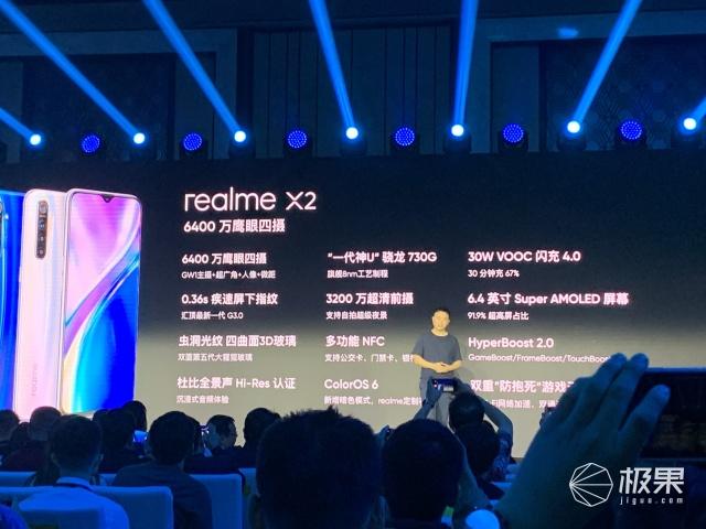 又一款6400萬四攝手機!realmeX2發布,首銷1499元起