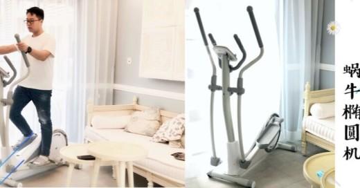 私教都安利的橢圓機!安全方便不傷膝蓋,有它在家隨時健身!