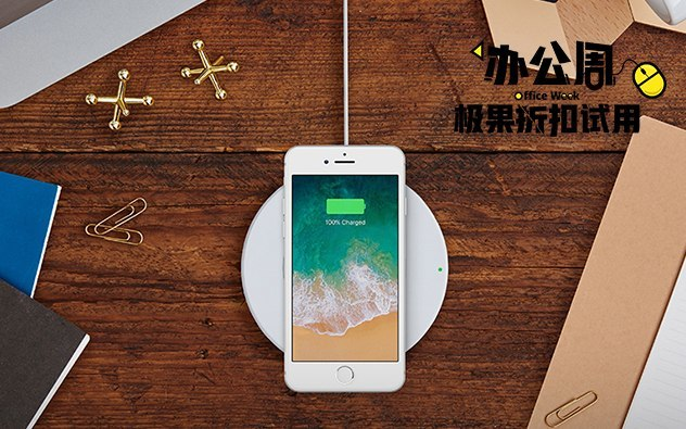 【办公周】Belkin贝尔金苹果无线充电器