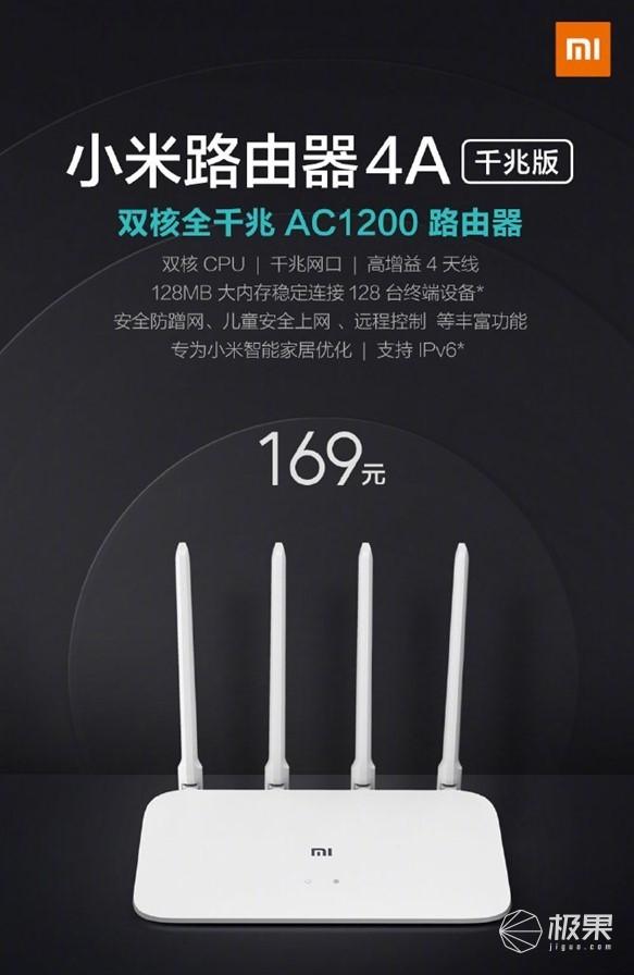 小米(MI)小米路由器4A千兆版