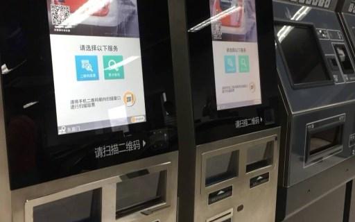 北京地铁即将开通二维码乘车,最快5月上线
