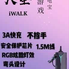 游玩體驗超級棒的移動電源   IWALK大圣游戲移動電源