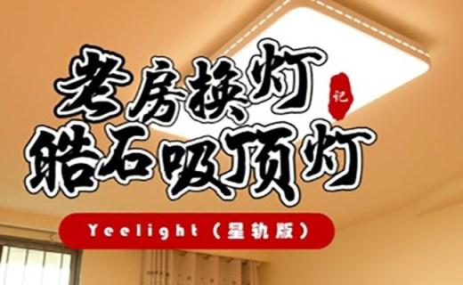 老房子换灯记:Yeelight 皓石LED吸顶灯Pro使用体验