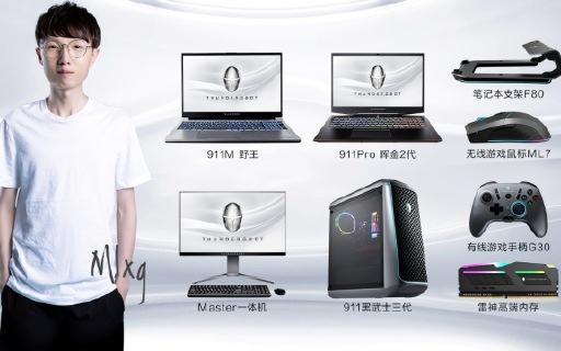 雷神5.11新品发布会举行  官宣MLXG、发布电竞全场景系列产品