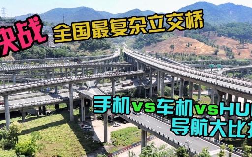 三款导航决战全中国最复杂立交桥!有一个导航直接?#35272;?#25481;!