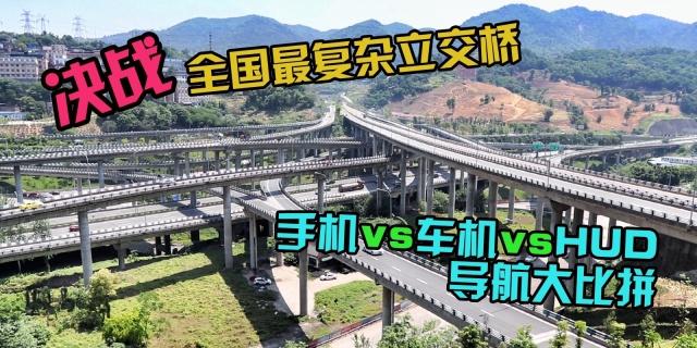 三款导航决战全中国最复杂立交桥!有一个导航直接崩溃掉!