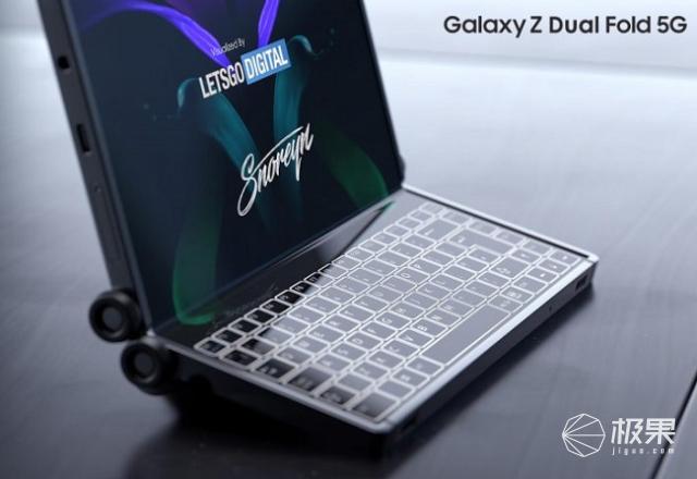 三星新折叠手机专利曝光:屏幕双向折叠,还有笔记本电脑模式