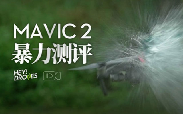 撞!砸!剪!潑!13種作死場景測試大疆Mavic 2,竟然還能飛!